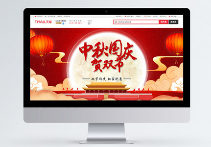 中秋国庆双节淘宝首页图片