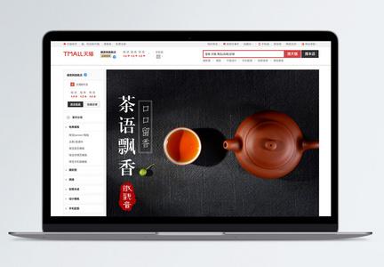 茶叶铁观音促销淘宝详情页图片