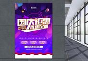 国庆节C4D促销海报图片