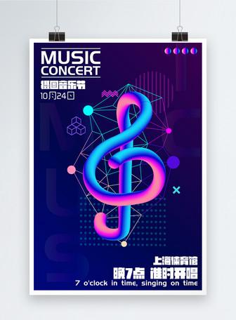 音乐节创意海报