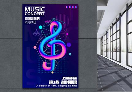 音乐节创意海报图片