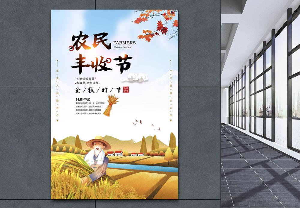 农民丰收节海报图片
