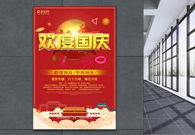 欢度国庆节日海报图片
