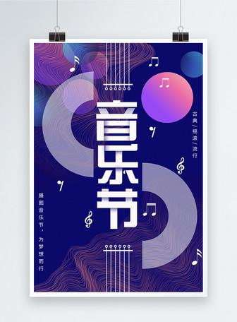 缤纷音乐节海报