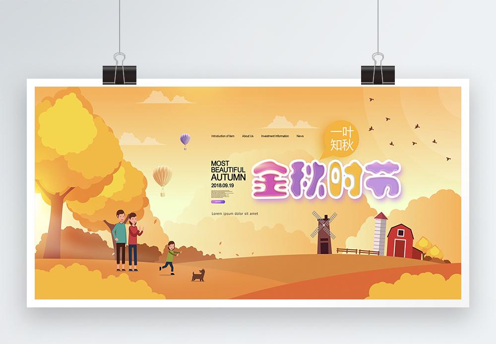 金秋时节唯美插画展板图片