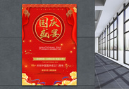 国庆盛宴海报图片