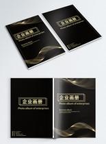 金色大气企业画册封面图片