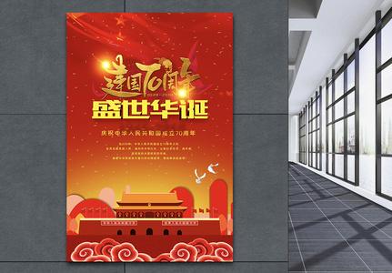 国庆节节日海报图片