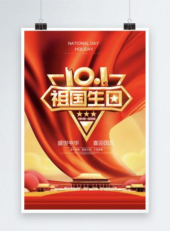 国庆节祖国生日海报