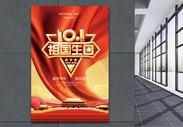 国庆节祖国生日海报图片