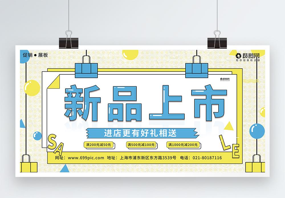 小清新新品上市促销展板图片