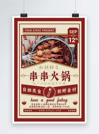 麻辣串串火锅海报