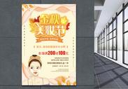 金秋美妆节海报图片