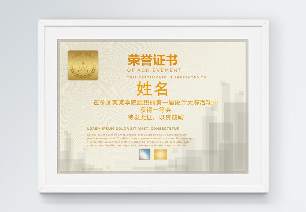 金色华丽荣誉证书图片