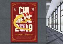 红色大气2019猪年吉祥海报图片
