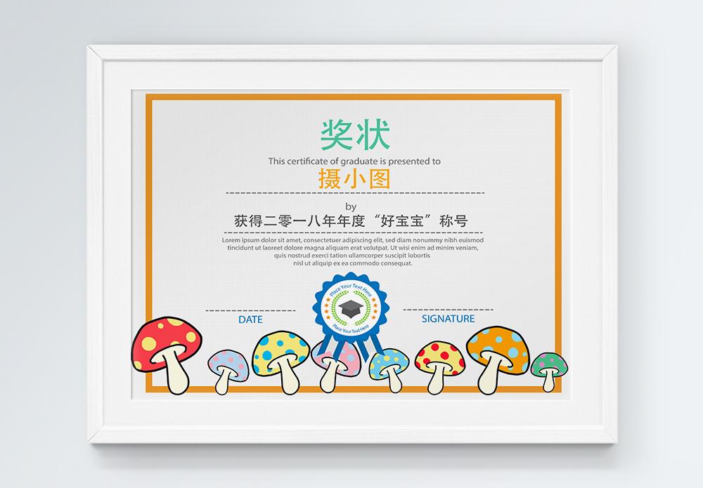 卡通蘑菇儿童奖状图片