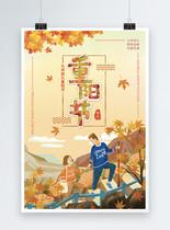 重阳节登高海报图片