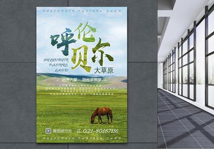 呼伦贝尔大草原旅游海报图片