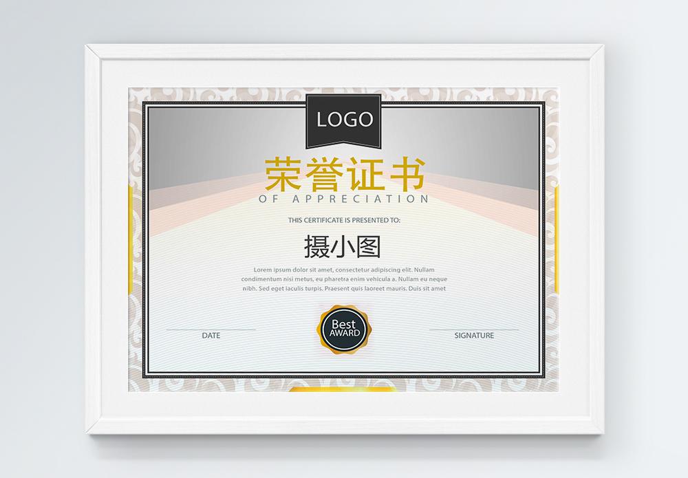 银色商务荣誉证书图片