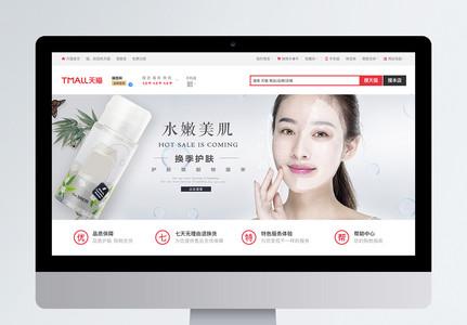 水嫩美肌化妆品促销淘宝banner图片