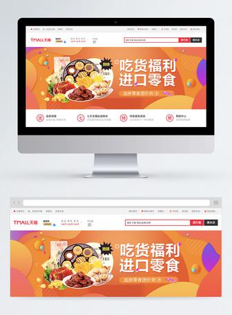 进口零食店促销淘宝banner