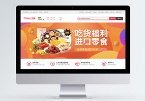 进口零食店促销淘宝banner图片