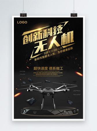 黑金风创新科技无人机海报