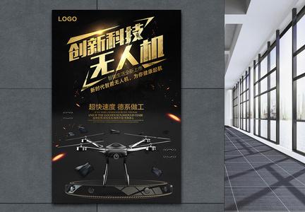黑金风创新科技无人机海报图片