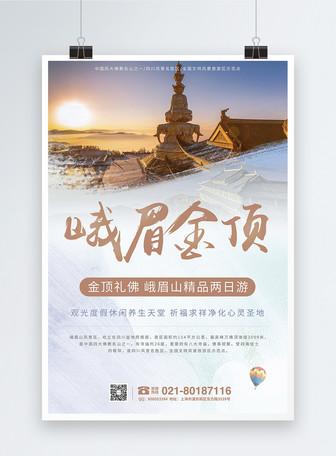 峨眉山旅游海报