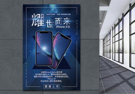 蓝色渐变iphoneXR新品预售海报图片