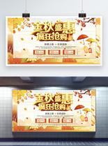 金秋盛惠促销展板图片