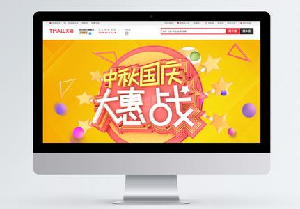 国庆节淘宝天猫首页图片