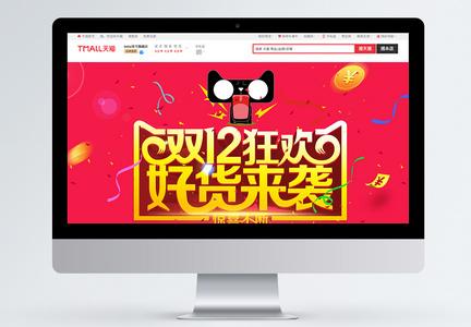 双十二淘宝天猫促销首页图片