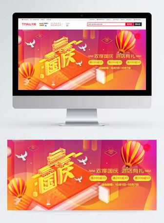 国庆节促销电商淘宝banner