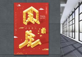立体国庆海报图片