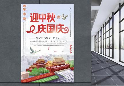 迎中秋庆国庆海报图片