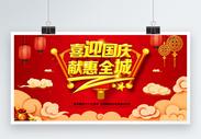 C4D立体字中国风国庆促销展板图片