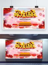 C4D立体字党政欢度国庆展板图片