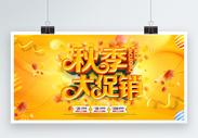 C4D立体字秋季大促销展板图片