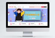 双十一节日钜惠童装上新淘宝banner图片