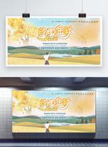 约惠金秋秋季促销展板设计图片