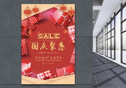 国庆聚会促销海报图片