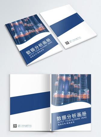 数据分析画册封面