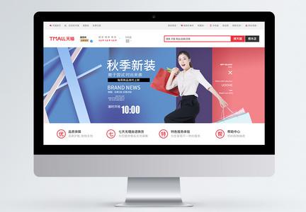 气质百搭简约秋装新品淘宝banner图片