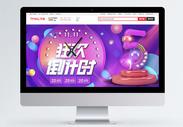 双11倒计时促销电商淘宝banner图片