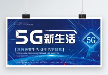 5G新生活科技展板图片