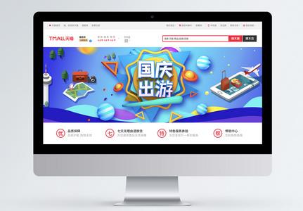 十一国庆节旅游电商淘宝banner图片