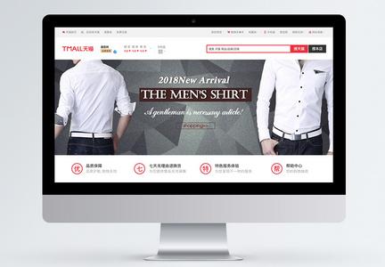 简约气质男士衬衫淘宝banner图片