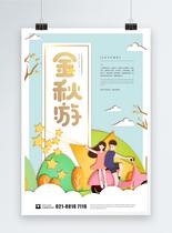 金秋游旅游海报图片