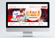 新年大聚惠母婴产品促销淘宝banner图片